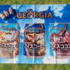 [1,000名様当選]ジョージア アイスシリーズ&オリジナルレジャーシートプレゼント!