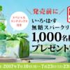 [1,000名様当選]スペシャルランチボックス付き い・ろ・は・す   無糖スパークリング プレゼント!