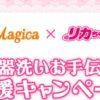 [200名様当選]Magica×リカちゃん  食器洗いお手伝い応援キャンペーン!