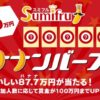 [87.7万円当たる]最大総額300万円が当たる!スミフル・バナナンバーズ キャンペーン!