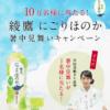 [10万名様当選]綾鷹 にごりほのか 暑中見舞い10万名様プレゼントキャンペーン!