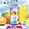[300名様当選]キリン  本搾り(TM)夏限定セット当たる!キャンペーン!