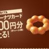 [300名様当選]au ミスタードーナツカード10,000円分が当たるキャンペーン!