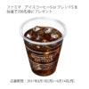 [200名様当選]ファミリマート「アイスコーヒーS」・「ブランドS」をプレゼント!