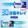 [1万名様当選]フリスクから緑茶抽出物を配合した新タブレット フリスククリーンブレスをプレゼント!