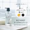 [100名様当選]BOTANIST「新しいボディーソープの香りは?」クイズキャンペーン!