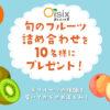 [10名様当選]オイシックス  公式ツイッター フォロー&リツイートで当たる!サマーキャンペーン!