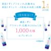 [1,000名様当選]素肌しずくシリーズ化粧水内売上個数1位キャンペーン!