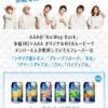 [150名様当選]氷結(R)×AAA 4大ドームツアーペアチケット  プレゼントキャンペーン!