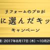 [3名様当選]クリナップ  プロが1位に選んだキッチンが当たる!WEBキャンペーン!