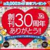 [736名様当選]総額3,000万円分!ぱど 創刊30周年読者プレゼント企画!