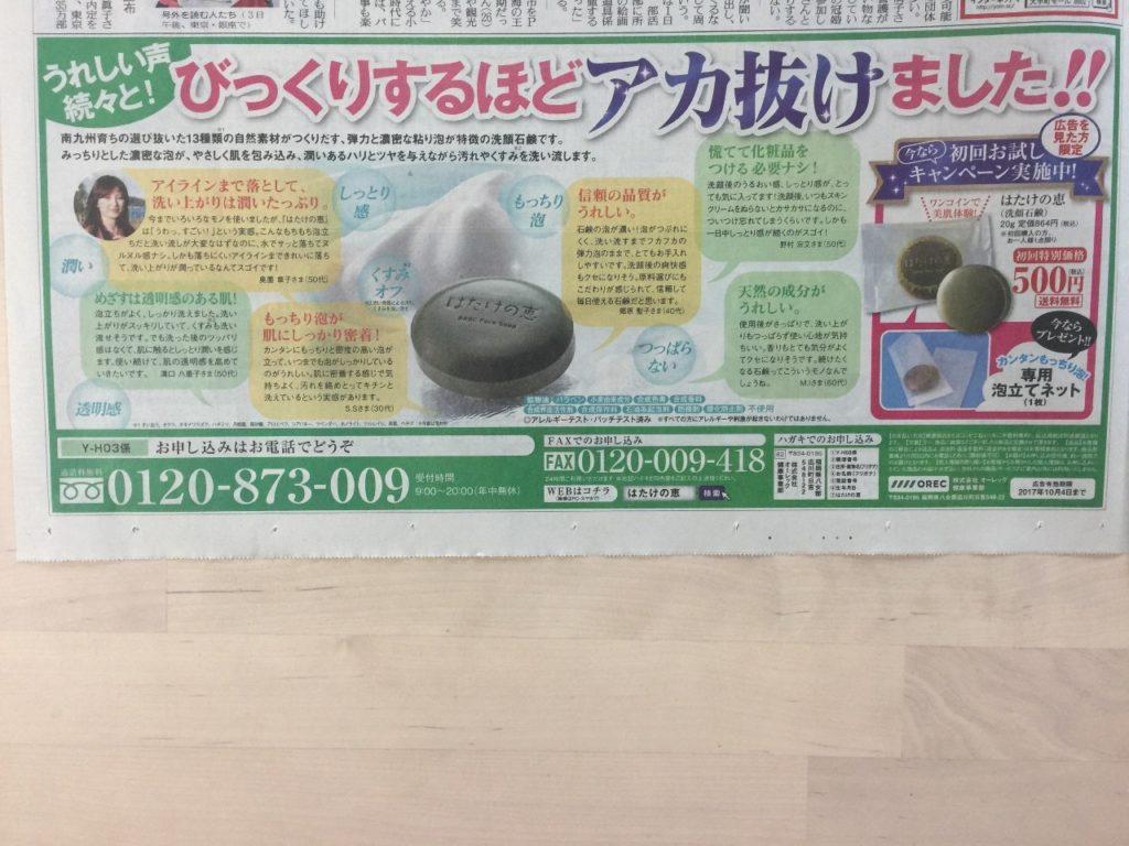 [初回限定]はたけの恵 初回お試しキャンペーン 500円 送料無料!