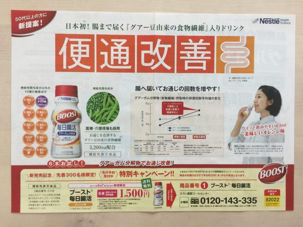 [お試し・送料無料]ネスレ ブースト毎日腸活 1,500円!