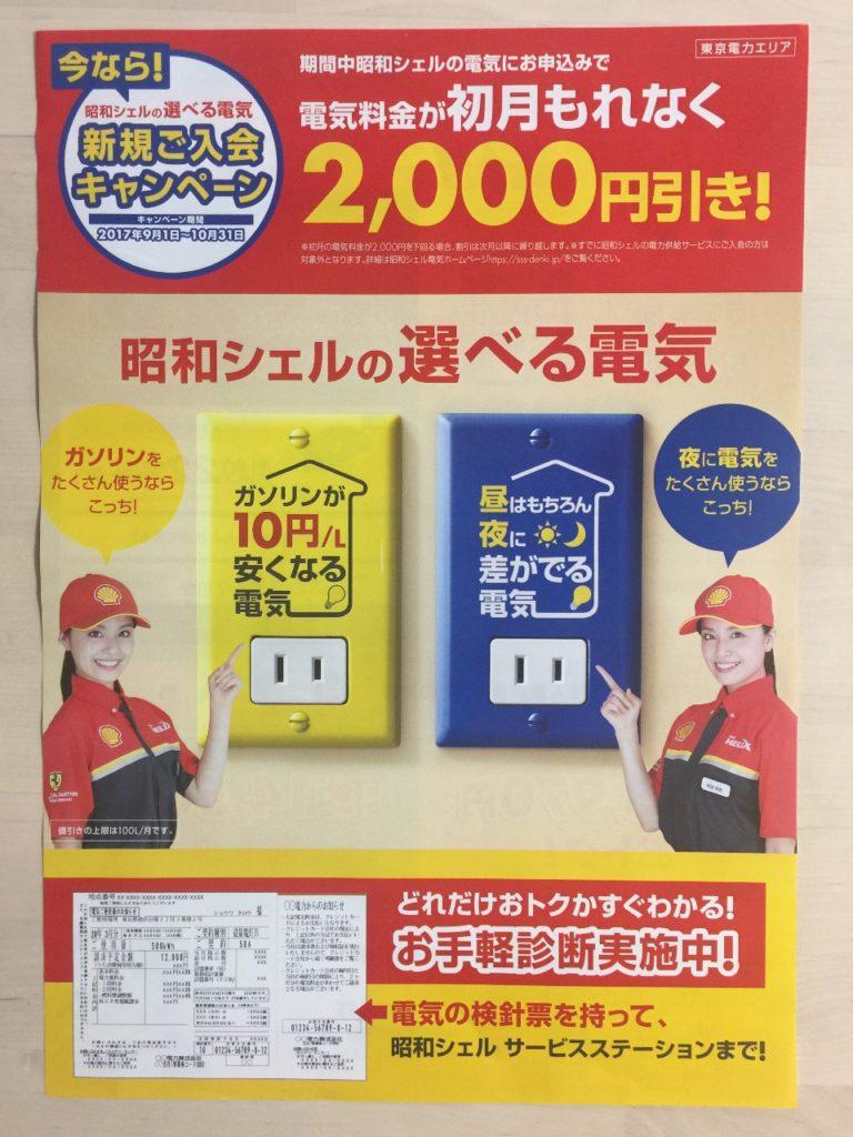 [期間限定]昭和シェルの選べる電気 初月もれなく2,000円引き!