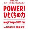 [360名様当選]体験しよう!スポーツの楽しさ&食の大切さ  POWER!ひとくちの力  meiji TOKYO 2020 Fes  in NAGOYA 開催決定!