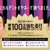 [100万円か当たる]リカルデントをヤホーで調べました。キャンペーン!