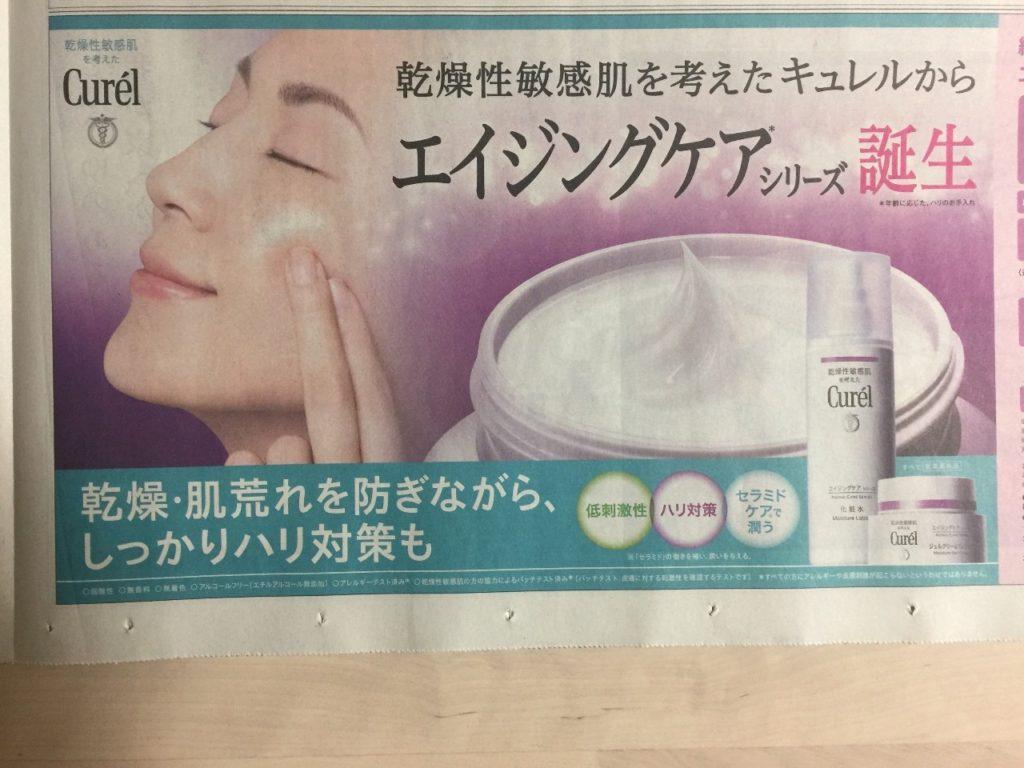 [2,000名様当選]キュレル エイジングケアシリーズミニセット現品プレゼントキャンペーン!