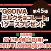 [抽選で10名様当選]森永乳業  GODIVAミルクチョコレート1ケースをプレゼント!