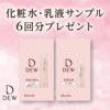 [1万名様当選]新ブランド「DEW」の化粧水・乳液サンプルセットをプレゼント!