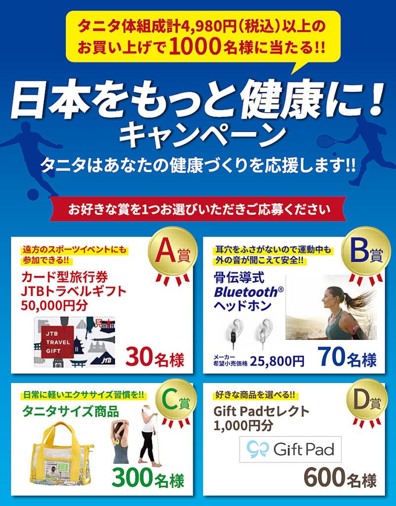 [1,000名様当選]豪華賞品が当たる!タニタ  日本をもっと健康に!キャンペーン!
