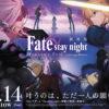 [100組200名様当選]劇場版「Fate/stay night [Heaven's Feel]」  I.presage flower』劇場鑑賞券プレゼント!
