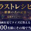 [500名様当選]ペア映画鑑賞券が当たる!ラストレシピ 麒麟の舌の記憶応援キャンペーン!