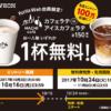 [先着100名様]ローソン マチカフェ一杯無料券プレゼント!