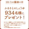 [934名様当選]日本醤油協会  ふるさとのしょうゆプレゼント!