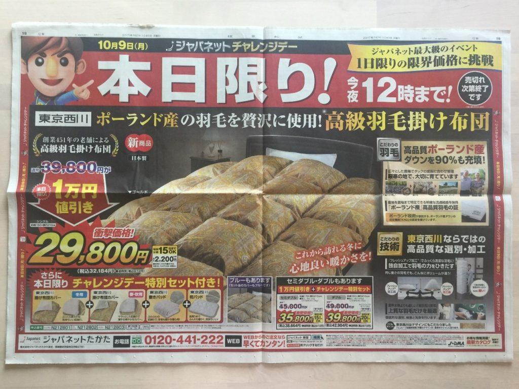 [本日限り]ジャパネットたかた 高級羽毛掛け布団 29,800円!