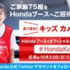 [75組当選]「東京モーターショー2017 Hondaブース  オフィシャルキッズカメラマン体験」へご招待!
