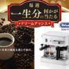 [1名様当選]ソフトバンク デロンギ コーヒーメーカー一生分が当たる!