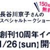 [150組300名様当選]旅色創刊10周年イベントに無料ご招待!