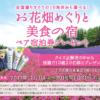 [10組20名様当選]お花畑めぐりと美食の宿ペア宿泊券プレゼントキャンペーン!