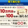 [100名様当選]ジャパネットクーポン10万円分が当たる!利益還元祭!