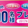 [2,000名様当選]ユニチャーム のび〜るフィット2,000名様プレゼント!