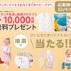 [1万名様当選]ワンタッチ肌着&最新カタログが当たる!コンビミニプレゼントキャンペーン
