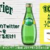 [100名様当選]Amazonギフト券 1,000円分が当たる!ペリエTwitterキャンペーン!