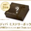 [3名様当選]10万円相当のプレゼントが当たる!ゴディバ ミステリーキャンペーン!