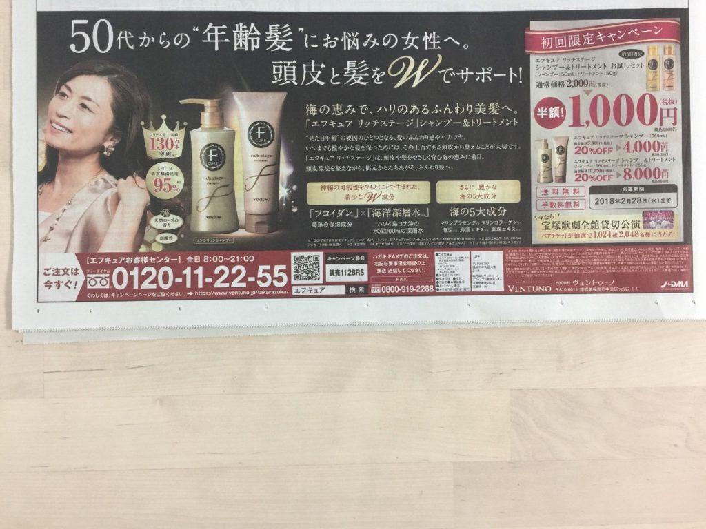 [ヘアケア]エフキュア 50代からの年齢髪にお悩みの女性をサポート!