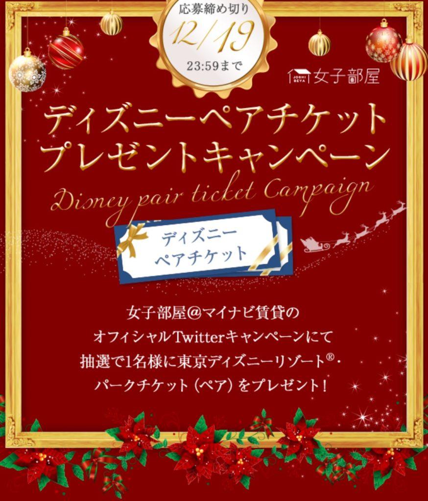[1名様当選]マイナビ賃貸 ディズニーペアチケットプレゼントキャンペーン!