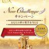 [3名様当選]奨学金最大100万円!ラックス ニューチャレンジキャンペーン!