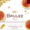 [100名様当選]BRULLE6個セットが当たる!ブリュレ パリパリチャレンジキャンペーン!
