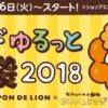 [12/26スタート]ミスド ゆるっと福袋2018