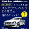 [1名様当選]ベンツEクラスが当たる!マツモトキヨシ × Gillette プレゼントキャンペーン!