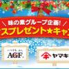 [100名様当選]味の素グループ企画!クリスマスプレゼントキャンペーン