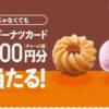 [300名様当選]au ミスタードーナツカード1万円分が当たる!