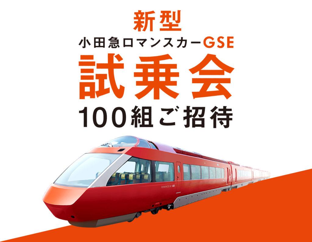 [100組ご招待]新型小田急ロマンスカーGSE 試乗会
