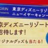 [200名様当選]東京ディズニーリゾート®パークチケットが当たる!キリン ニューイヤーキャンペーン!