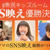 [毎月10名様当選]1万円分のお食事券が当たる!#魚民キッズルーム  SNS映え優勝決定戦!