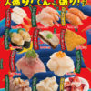 [10名様当選]お食事券1万円分が当たる!スシロー  大切り!大盛り!てんこ盛り!フェア
